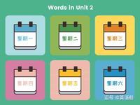 单词闪卡 Unit 2 | 小学英语PEP五年级上册